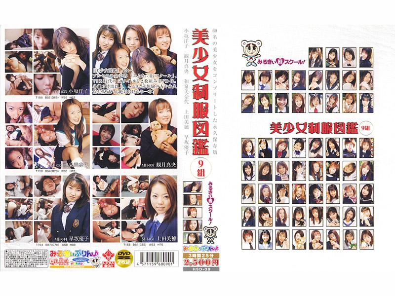 美少女制服図鑑 9組 みるきぃHiスクール