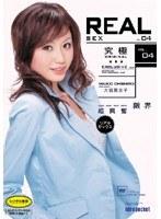 「REAL SEX VOL.04 大城舞衣子」のパッケージ画像