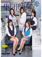 「集団痴女オフィス VOL.2」のパッケージ画像
