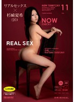 REAL SEX VOL.11 杉崎夏希