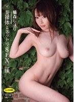 美裸体とネットリSEX三昧 稲森しほり