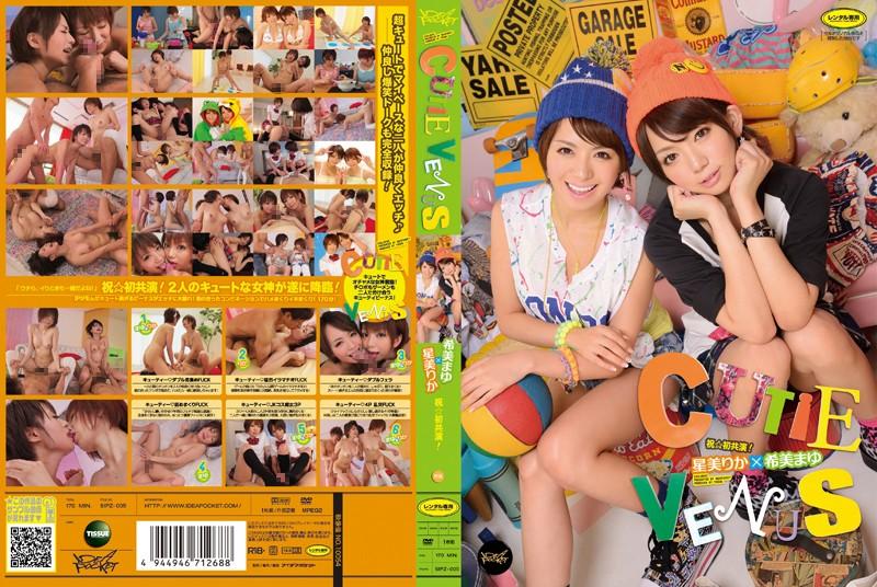[IPZ 005] Rika Hoshimi, Mayu Nozomi   Cutie Venus {HQ}(1.17GB MKV x264)