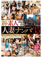 新・素人人妻ナンパ35 〜色鮮やかな奥様大量捕獲・新橋編〜