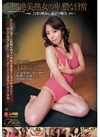 「悶絶美熟女の卑猥な日常 上司の奥さん、涼子の場合 村上涼子」のパッケージ画像