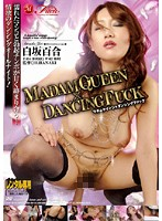 MADAM QUEEN×DANCING FUCK 白坂百合