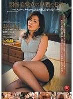 「悶絶美熟女の卑猥な日常 スポーツメーカーの派遣社員、玲子の場合 志村玲子」のパッケージ画像