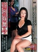 「淫刑嫁嬲り 川島めぐみ」のパッケージ画像