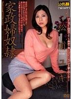 「家政婦奴隷 松浦ユキ」のパッケージ画像