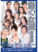 「働く女達 総集編」のパッケージ画像
