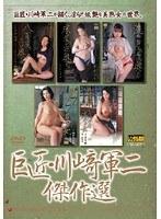 「巨匠・川崎軍二傑作選」のパッケージ画像