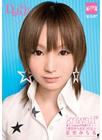「新人!kawaii*専属デビュ→ 1番星みちる見つけた☆ 星空みちる」のパッケージ画像