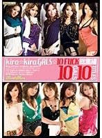 「kira☆kiraGALS☆10FUCK総集編」のパッケージ画像