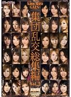 「kira☆kiraGALS☆集団乱交総集編 Vol.2」のパッケージ画像