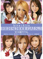 「kira☆kira HIGH SCHOOL GALS Vol.3」のパッケージ画像