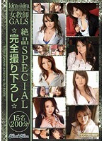 「kira☆kira女教師GALS 絶品SPECIAL」のパッケージ画像