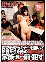 「育児教育セミナーを開いて新妻たちを他の家族の見ている前で犯す」のパッケージ画像