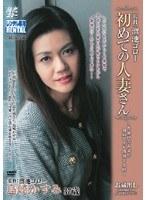 初めての人妻さん 島崎かすみ