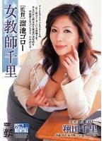 「女教師千里 翔田千里」のパッケージ画像