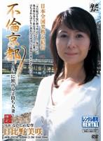 「不倫京都 ~AVに憧れる子持ち人妻~ 日比野美咲」のパッケージ画像