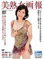 「美熟女画報 増尾彩」のパッケージ画像