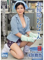 「お掃除おばさん 浅井舞香」のパッケージ画像