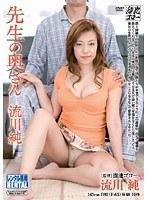 先生の奥さん 流川純