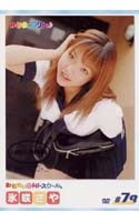 「みるきぃHiスクール。 氷咲さや #79」のパッケージ画像