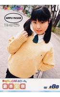 「みるきぃHiスクール。 倉本安奈 #88」のパッケージ画像