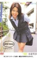「みるきぃHiスクール。 小泉里沙 #102」のパッケージ画像