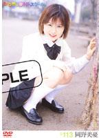 「みるきぃHiスクール。 岡野美憂 2 #113」のパッケージ画像