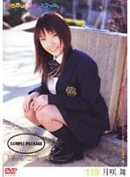 みるきぃHiスクール。 月咲舞 #119