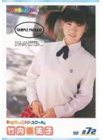 「みるきぃHiスクール。 竹内優美子 #72」のパッケージ画像
