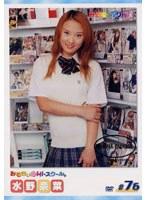 「みるきぃHiスクール。 水野奈菜 #76」のパッケージ画像