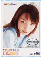 「みるきぃHiスクール。 桃井望 #80」のパッケージ画像