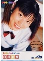 みるきぃHiスクール。 臼井利奈 #90
