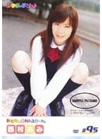 「みるきぃHiスクール。 西村あみ #95」のパッケージ画像