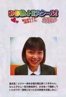 「みるきぃ Hiスクール。外伝。朝比奈りり子(秋本さくら) (VHS) #1」のパッケージ画像