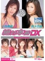 絶対本番DX Special Collection