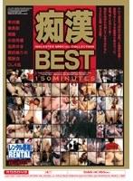 「痴漢BEST」のパッケージ画像