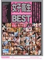 「女子校生 BEST」のパッケージ画像