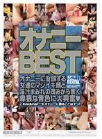 「オナニー BEST」のパッケージ画像