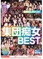 集団痴女BEST