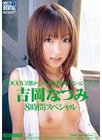 MOODYZ懐かしの名女優コレクション Vol.6 吉岡なつみ(2枚組)