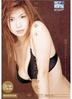 SEX革命 vol.9 さとう和香