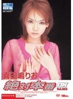 絶対本番DX Vol.033 喜田嶋りお