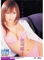 SEX革命 vol.11 能田曜子