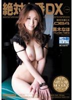「絶対本番DX Vol.064 黒木なほ」のパッケージ画像