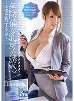 無防備な乳房の誘惑 ~派遣社員はJカップ~ Hitomi