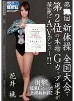 「第○回新体操 全国大会で第2位の本物Gカップ選手が華麗にAVデビュー!! 花井桃」のパッケージ画像