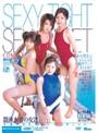 競泳水着の女達